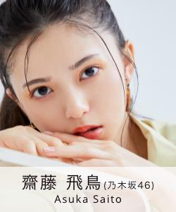 齋藤飛鳥(乃木坂46)
