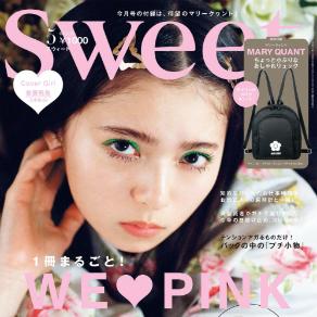 雑誌【sweet】の掲載アイテムはこちらから。
