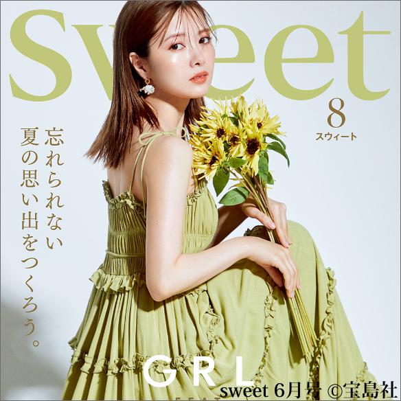 雑誌【sweet】掲載 白石麻衣さん着用アイテムはこちらから。