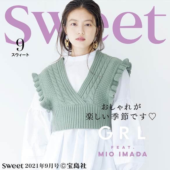 雑誌【sweet】掲載 今田美桜さん着用アイテムはこちらから。